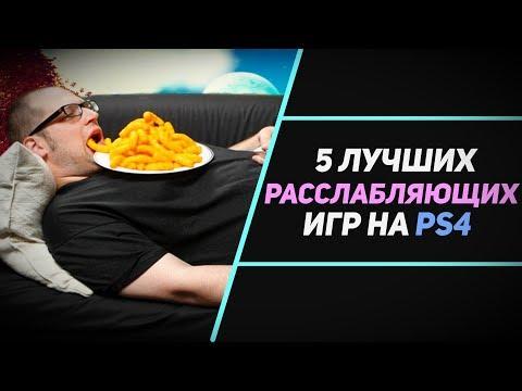 5 РАССЛАБЛЯЮЩИХ ИГР НА PS4