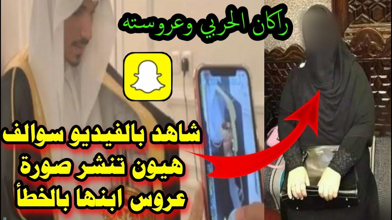 شاهد بالفيديو سوالف هيون الغماس تنشر صورة عروس راكان الحربي بالخطأ والعروس تصرخ امسحي الصورة Youtube