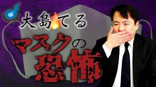 YouTube動画:事故物件サイト管理人・大島てるが裁判傍聴で見た…マスクにまつわる未来予測【怖い話】