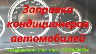 Заправка кондиционеров автомобилей Mersedes +79780200694 Симферополь(кондиционер мерседеса плохо холодит , не справляется Крым., 2016-07-02T15:35:55.000Z)