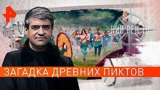 Загадка древних пиктов. НИИ РЕН ТВ (15.08.2019).