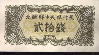 Обзор банкнота СЕВЕРНАЯ КОРЕЯ, 20 чон, 1947 год, идеология чучхе, бона, купюра, бонистика, нумизмати