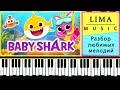 Легкая Мелодия На Пианино Обучение |  Акуленок Baby Shark Шарки Разбор | Как играть на фортепиано видео