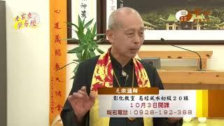 元墩講師【大家來學易經073】| WXTV唯心電視台