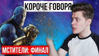 КОРОЧЕ ГОВОРЯ, Мстители 4: Финал