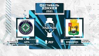 Алга (Уфа) – Бумажник (Соликамск) | Лига Надежды (11.05.21)