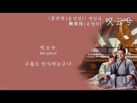 [한글자막/발음] 兜圈(두권)_林宥嘉(임유가 Yoga Lin) 必娶女人(필취여인) 片尾曲(엔딩곡) Audio from YouTube · Duration:  4 minutes 3 seconds