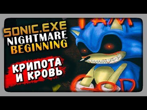 КРИПОТА И КРОВЬ! ✅ Sonic.Exe: Nightmare Beginning Прохождение
