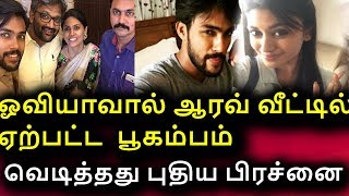 AARAV OVIYA PROBLEM IN AARAV HOUSE WITH HIS MOTHER | WHAT HAPPEND ?