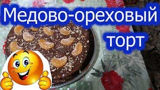 Приближается Новый год Медовый торт с орехами Набор для похудения