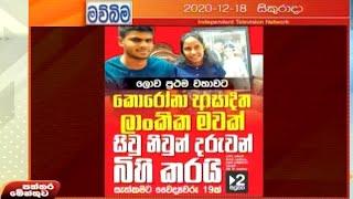 Paththaramenthuwa - (2020-12-18) | ITN Thumbnail