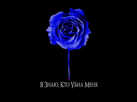 Я знаю, кто убил меня (2007) Русский Трейлер