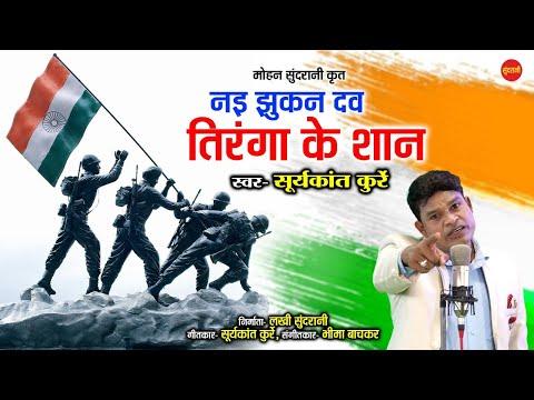 Tiranga Ke Shan - तिरंगा के शान   Surya Kant Kurre   Chhattisgarhi Desh Bhakti Video 2021