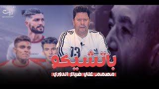 رضا عبد العال: باتشيكو مصمم على ضياع الدورى