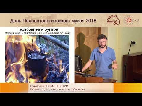 Станислав Дробышевский «Кто