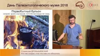 Станислав Дробышевский «Кто нас создал, и во что нам это обошлось»