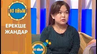 Ерекше жандар — 3 маусым 29 шығарылым (3 сезон 29 выпуск) ток-шоу «Өз ойым»