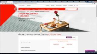 видео Vodafone Украина представил сотовые безлимиты