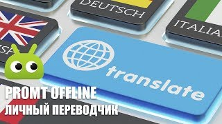 PROMT Offline - новое слово в мобильном переводе