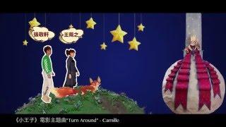 [電影MV]《小王子》(The Little Prince)主題曲