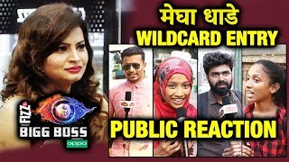 Bigg Boss Marathi Winner Megha Dhade WILDCARD ENTRY | PUBLIC REACTION | Bigg Boss 12
