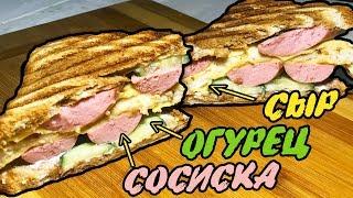 Бутерброд на завтрак.Рецепт сэндвича с сосисками.Простая еда