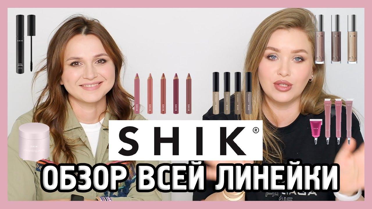 ОБЗОР SHIK I С Натальей Шик 😯 🌸