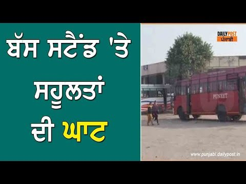 Barnala Bus stand in worse condition