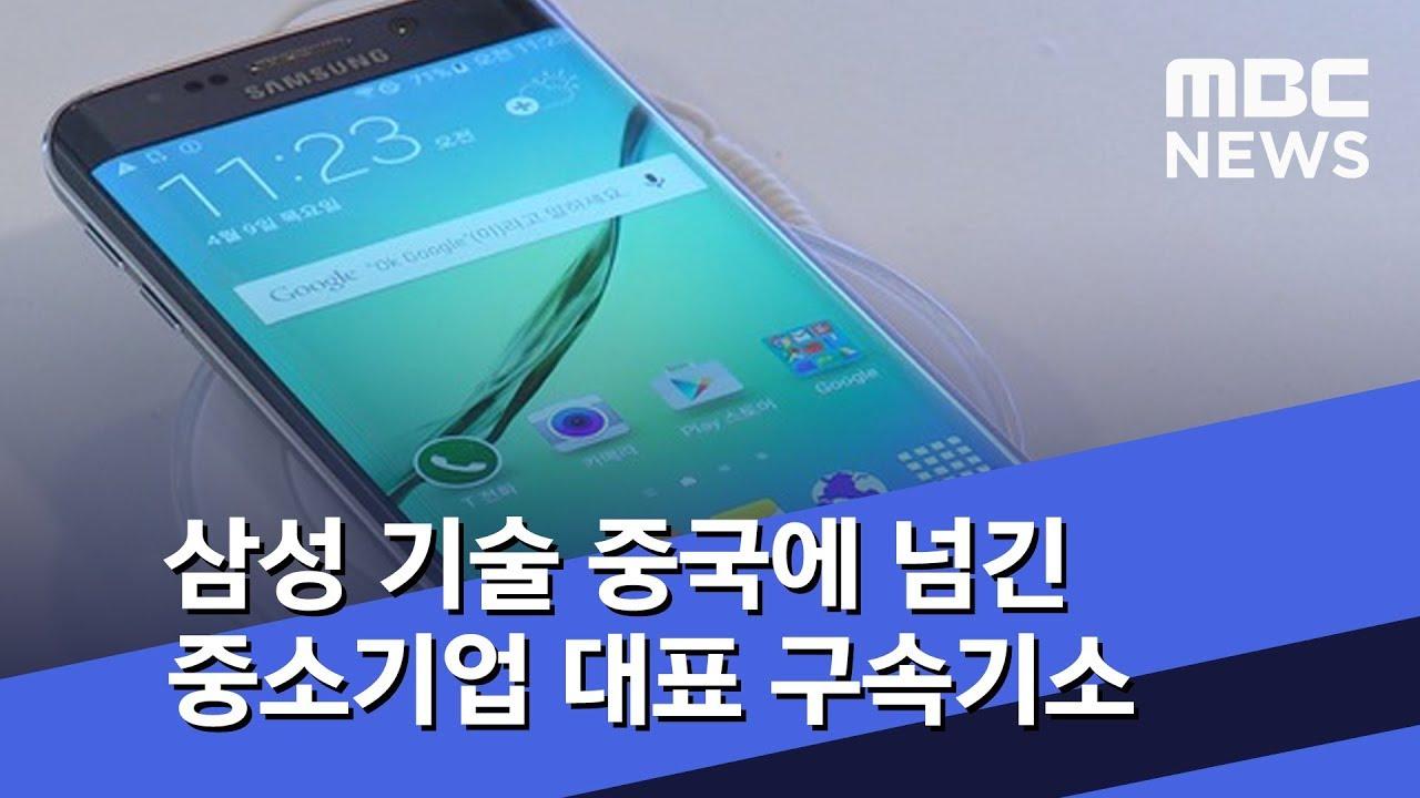 Download 삼성 기술 중국에 넘긴 중소기업 대표 구속기소 (2018.11.29/뉴스데스크/MBC)