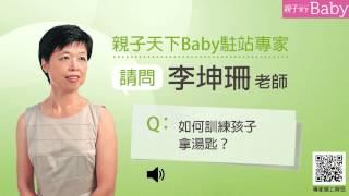 【親子天下】如何訓練寶寶拿湯匙?