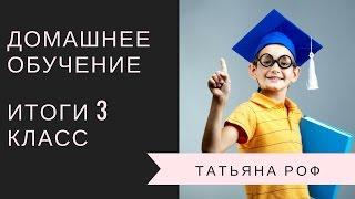 Домашнее обучение итоги 3 класса