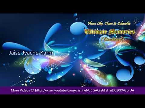 Jaise Jyache Karm | जैसे ज्याचे कर्म