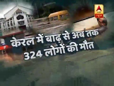 केरल में बाढ़ से अब तक 324 लोगों की मौत, पीएम मोदी लेंगे हालात का जायजा | ABP News Hindi