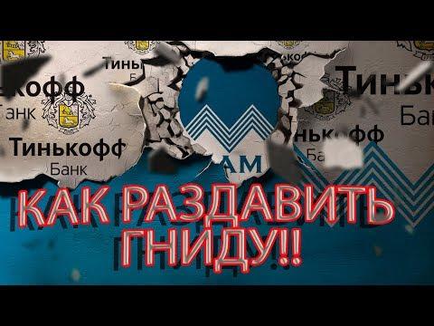 БАНК ТИНЬКОФФ ЗАБОТИТСЯ О СВОИХ КЛИЕНТАХ   Как не платить кредит   Кузнецов   Аллиам