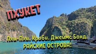 Тайланд Райские острова Джеймс бонд Пхи Пхи Краби