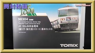 【開封動画】TOMIX 98304 JR 185-0系特急電車(踊り子・強化型スカート)基本セットB(2020年9月再生産)【鉄道模型・Nゲージ】