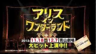 誰もが心躍る、不思議の国のお話! 2012年12月7日まで青山劇場に...