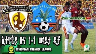 Ethiopia bunna 1-1 Wolayita Dicha #EPL 2018/19
