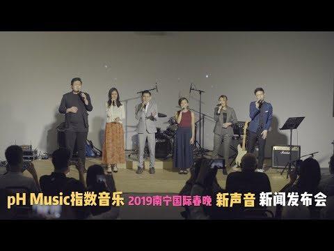 2019出发南宁国际春晚+新声音新企划【新闻发布会】