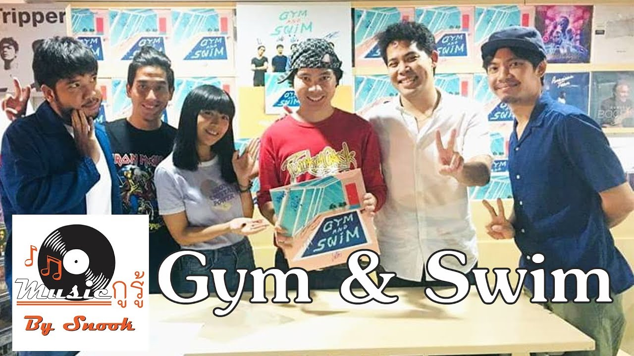 Music กูรู้ (EP.23) Gym & Swim