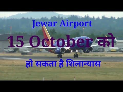 Jewar में ही बनेगा Airport, रास्ता साफ, किसानों ने दी सहमति