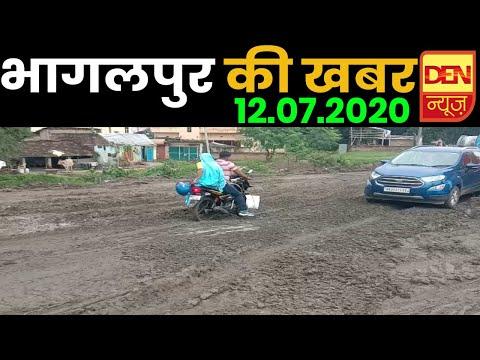 Bhagalpur News - 12 July 2020 | Bhagalpur ki aaj ki khabar | Den News Bhagalpur