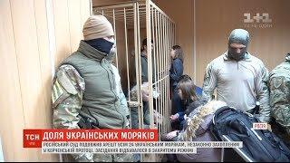 Російський суд продовжив термін тримання під вартою українських військовополонених моряків