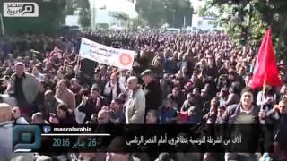 مصر العربية | آلاف من الشرطة التونسية يتظاهرون أمام القصر الرئاسي