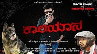 KaaLaYaaNa Suspense Kannada Short Movie | Tejeshwara | Rockstar Rohitt | Kannada new movie 2018