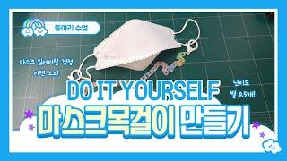 [동아리/DIY] 마스크 목걸이 만들기