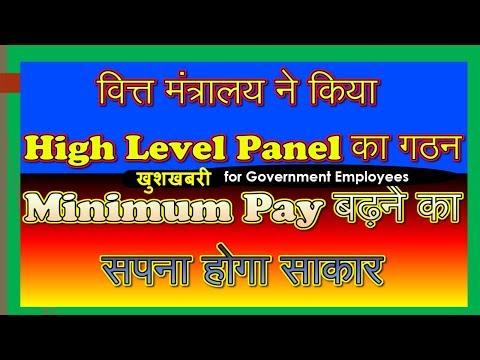 Minimum Pay बढ़ाने के लिए वित्त मंत्रालय ने High  Level Panel का गठन किया    Government Staff