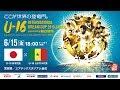 U-16日本代表 vs U-16セネガル代表フルマッチ[U-16 INTERNATIONAL DREAM CUP 2018 JAPAN presented by 朝日新聞]