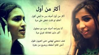 كارمن سليمان ودنيا بطمة - اكثر من اول - جلسات صوت الخليج