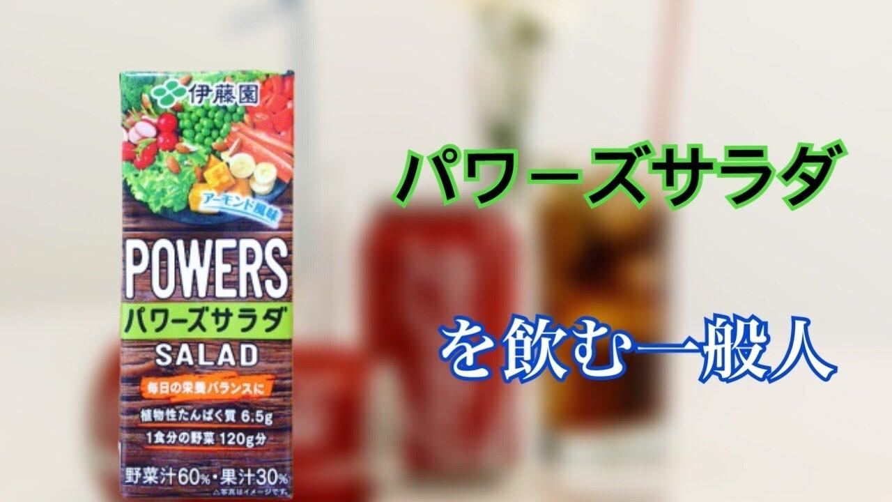 【伊藤園】パワーズサラダを飲む一般人